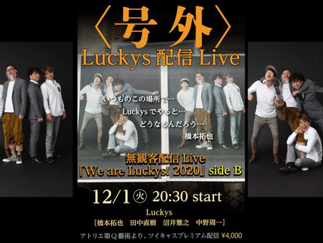 We are LUCKYS 2020 side B、本日!