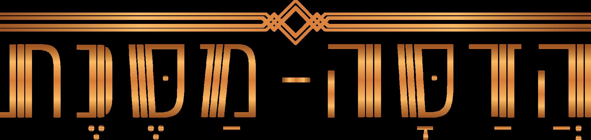 לוגו מופע