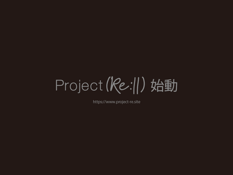Project(Re:II) 始動