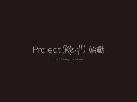 Project(Re:II) 始動