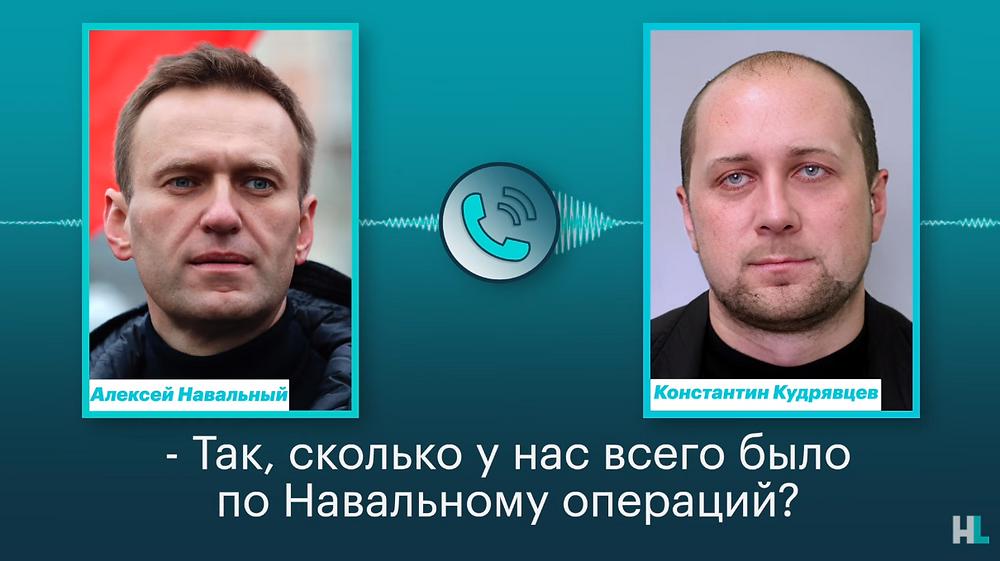 Расследование Навального. Разговор с Кудрявцевым. Отправление Навального. Убийца Навального