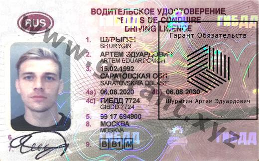 Водительское удостоверение.png