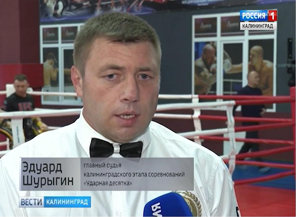 Эдуард Шурыгин - главный судья соревнований Калининград