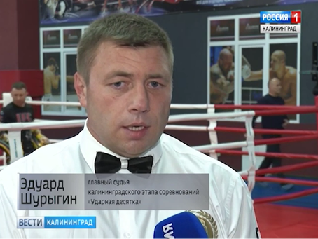 """Вести Калининград об """"Ударной десятке""""."""