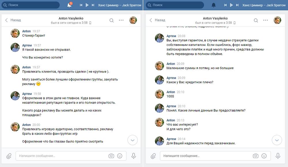 Антон Василенко - мошенник