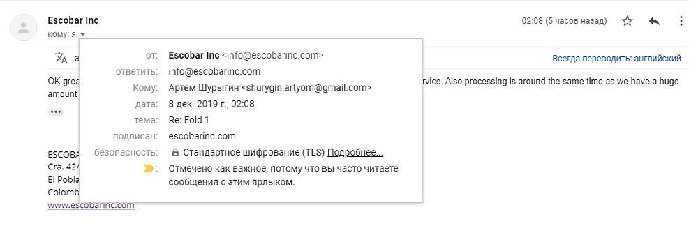 письмо от техподдержки сайта escobarinc.com