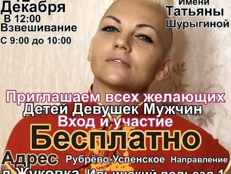 Всероссийский турнир по боксу в честь Татьяны Шурыгиной.