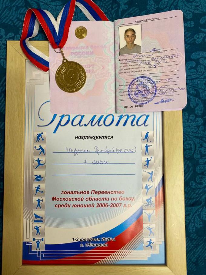 1 место на соревнованияъ по боксу Шурыгин