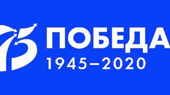 С Днем Победы! 75 лет!