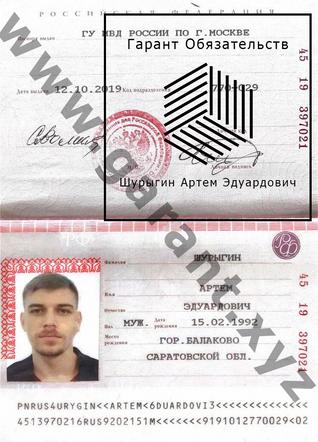 Паспорт РФ.jpg.png