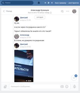"""Мошенник - Дмитрий, предлагает использовать сервис """"Гарант Обязательств"""""""