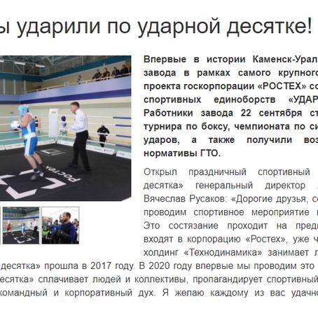 Сила удара в Каменск-Уральском.