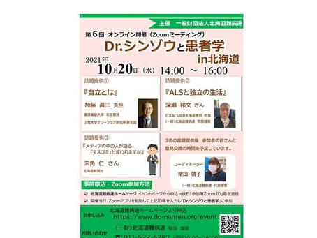【開催終了】第6回 Dr.シンゾウと患者学in北海道(オンライン開催)