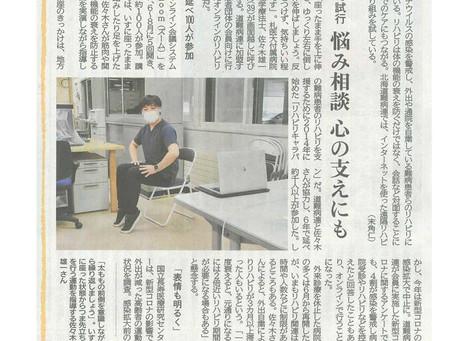 難病患者ネットでリハビリ/緊急アンケート報告【北海道新聞】