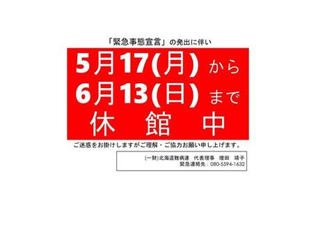 【重要】「緊急事態宣言発出に伴う北海道難病センター 休館について」