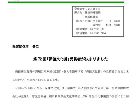 増田靖子氏(一般財団法人北海道難病連 代表理事)『第72回 保健文化賞』受賞者に選ばれました