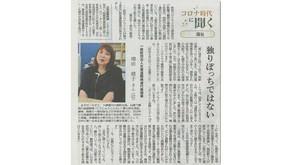 北海道新聞にて増田代表理事のインタビュー記事が掲載されました。