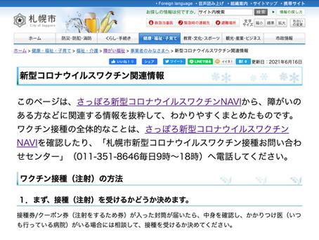 札幌市 基礎疾患ある人対象 新型コロナウイルスワクチン接種券送付のための事前登録 6月17日より開始
