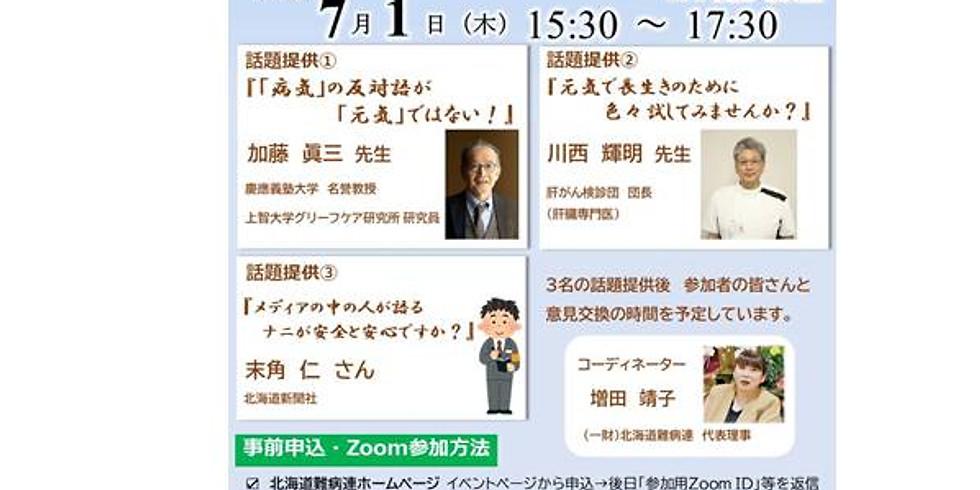 第5回Dr.シンゾウと患者学in北海道