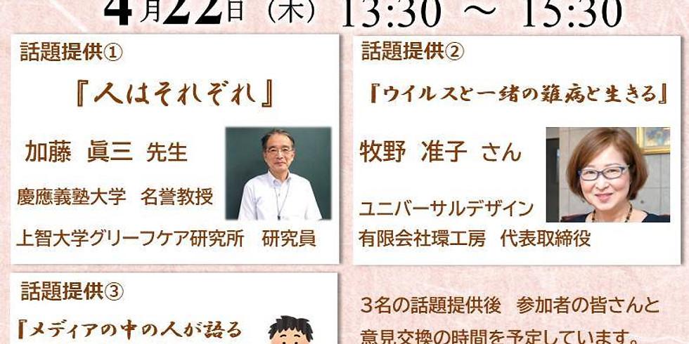 第3回 Dr.シンゾウと患者学in北海道(オンライン開催)