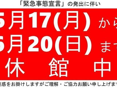 【休館延長】「緊急事態宣言延長に伴う北海道難病センター 休館対応について」