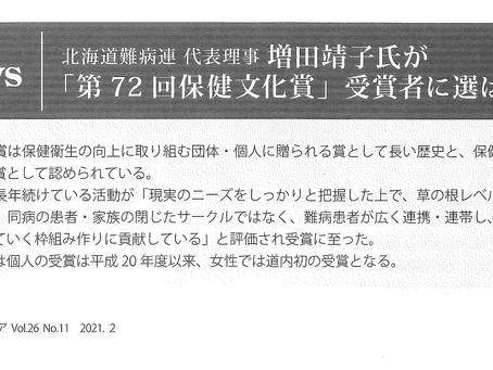 【第72回保健文化賞】『月刊 難病と在宅ケア』に掲載されました