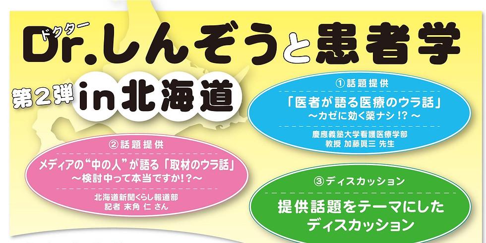 Dr.しんぞうと患者学in北海道(オンライン開催)