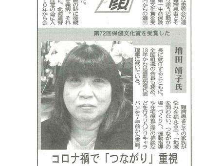 【第72回保健文化賞】北海道医療新聞1面「顔」に掲載されました