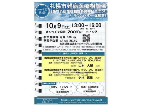 【開催終了】札幌市難病医療相談会~慢性炎症性脱髄性多発神経炎(CIDP)、ギラン・バレー症候群