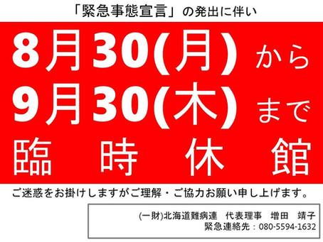 【臨時休館】「緊急事態宣言の延長に伴う北海道難病センター臨時休館期間 延長のおしらせ」