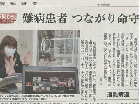 立ち向かう新型コロナ 難病患者つながり命守る「Zoomを使っておうちでリハビリ」【北海道新聞】