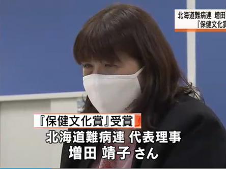 【続報②】増田靖子代表理事 第72回「保健文化賞」受賞についてNHKで報道されました。