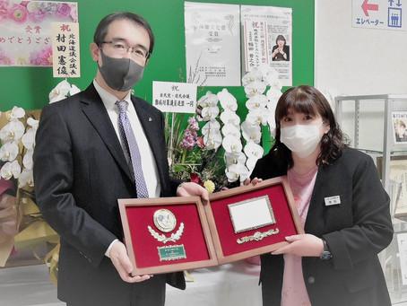 【第72回保健文化賞】第一生命保険株式会社 様 ご来訪いただきました
