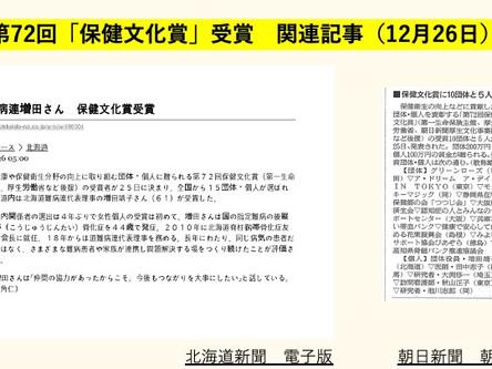 【続報①】第72回「保健文化賞」受賞者の決定について新聞各社で報道されました。