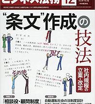 ビジネス法務2017年12月号.jpg