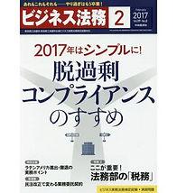 ビジネス法務2017年2月号.jpg