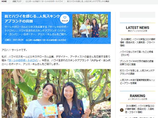 アロハストリートWEBでインタビュー記事公開:Hanalei Company