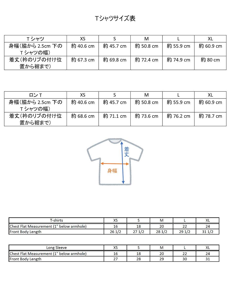 Tシャツ・ロンTサイズ表.jpg