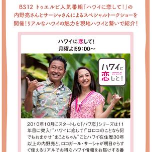 京都タカシマヤ Fresh! Fun! Hawaii & BS12 トゥエルビ「ハワイに恋して!」コラボイベントに出演します!