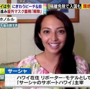 サーシャのハワイ取材がヤフーニュースに掲載されました!