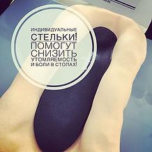 боль в стопах лечеие Оренбург, ортопед оренбург, пяточная шпора лечение воренбурге, подошвенный фасциит лечение в Оренбурге