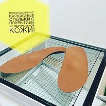 индивидуальные ортопедические стельки Оренбург, лечение плоскостопия в Оренбурге, боль в стопах лечеие Оренбург, стельки на заказ Оренбург