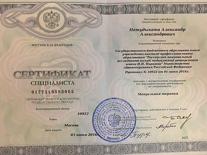 мануальный терапевт Нетудыхата Александр Оренбург