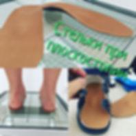 Индивидуалные ортопедические стельки на заказ в Оренбурге, индивидуальные стелькипри плоскостопии у ребёнка, лечение плоскостопия в Оренбурге.