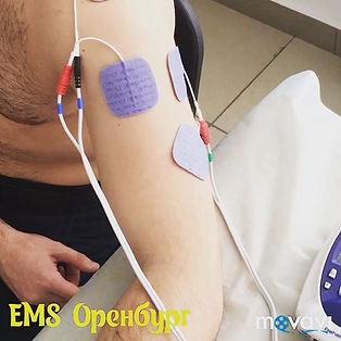 миостимуляция оренбург, EMS Оренбург, мануальный терапевт Оренбург, лечение болей в плече Оренбург