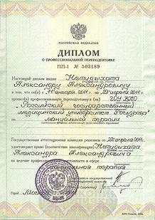 мануальщик Оренбург, мануальный теапевт с дипломом