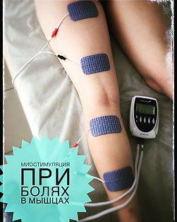 лечение болей в мышцах Оренбург, боль в мышцах после тренировки, миосимуляция Оренбург, боь в ногах лечение