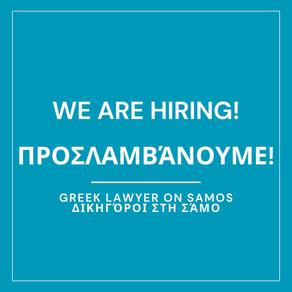 Vacancy: Greek Lawyer on Samos Δικηγόροι στη Σάμο