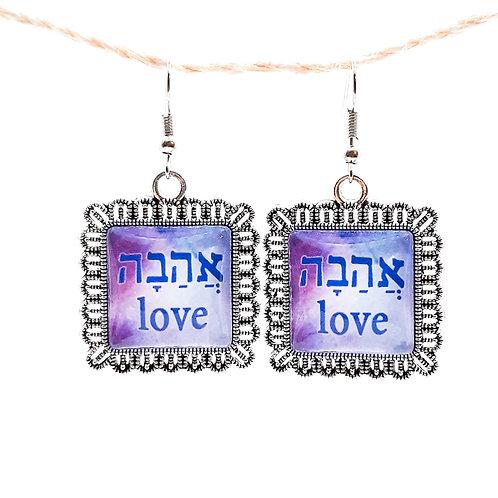 Ahavah-Love