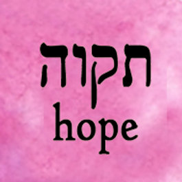 Tikvah-Hope